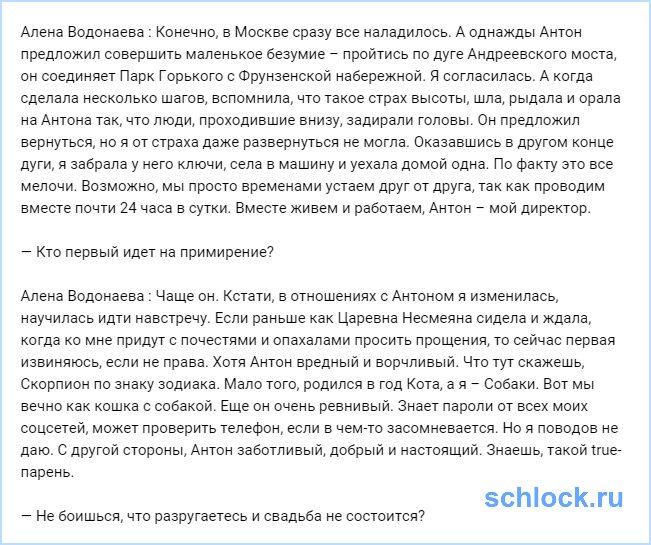Алена Водонаева: «От страха я рыдала и орала на жениха»