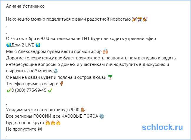 Романец, Черкасов и Гобозовы - новые ведущие дома 2!