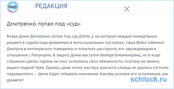 Дмитренко попал под «суд»