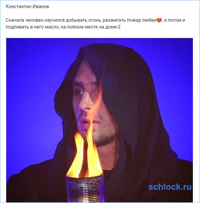 Пожар любви ❤ на лобном месте на доме-2