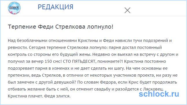 Терпение Феди Стрелкова лопнуло!