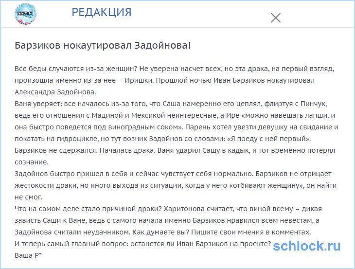 Барзиков нокаутировал Задойнова!