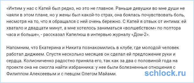 Колисниченко ушла от супруга из-за проблем в постели