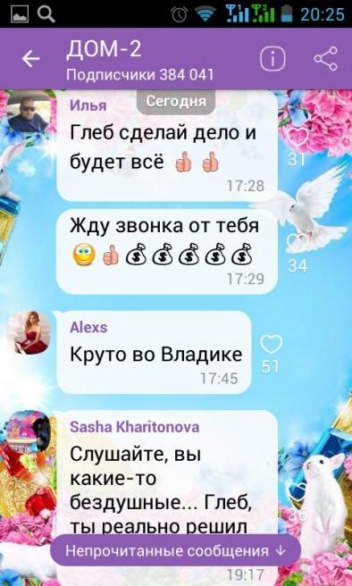 Глеб Жемчугов покидает проект?!