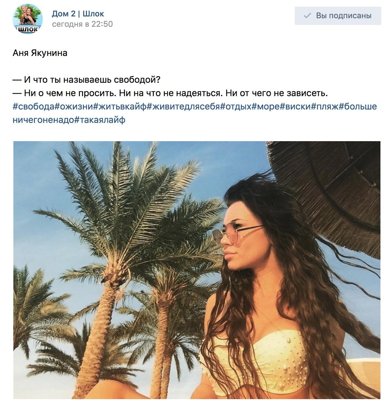 Аня Якунина свободна