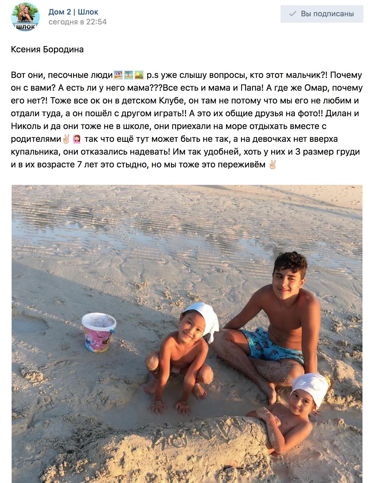 Ксения Бородина и песочные люди