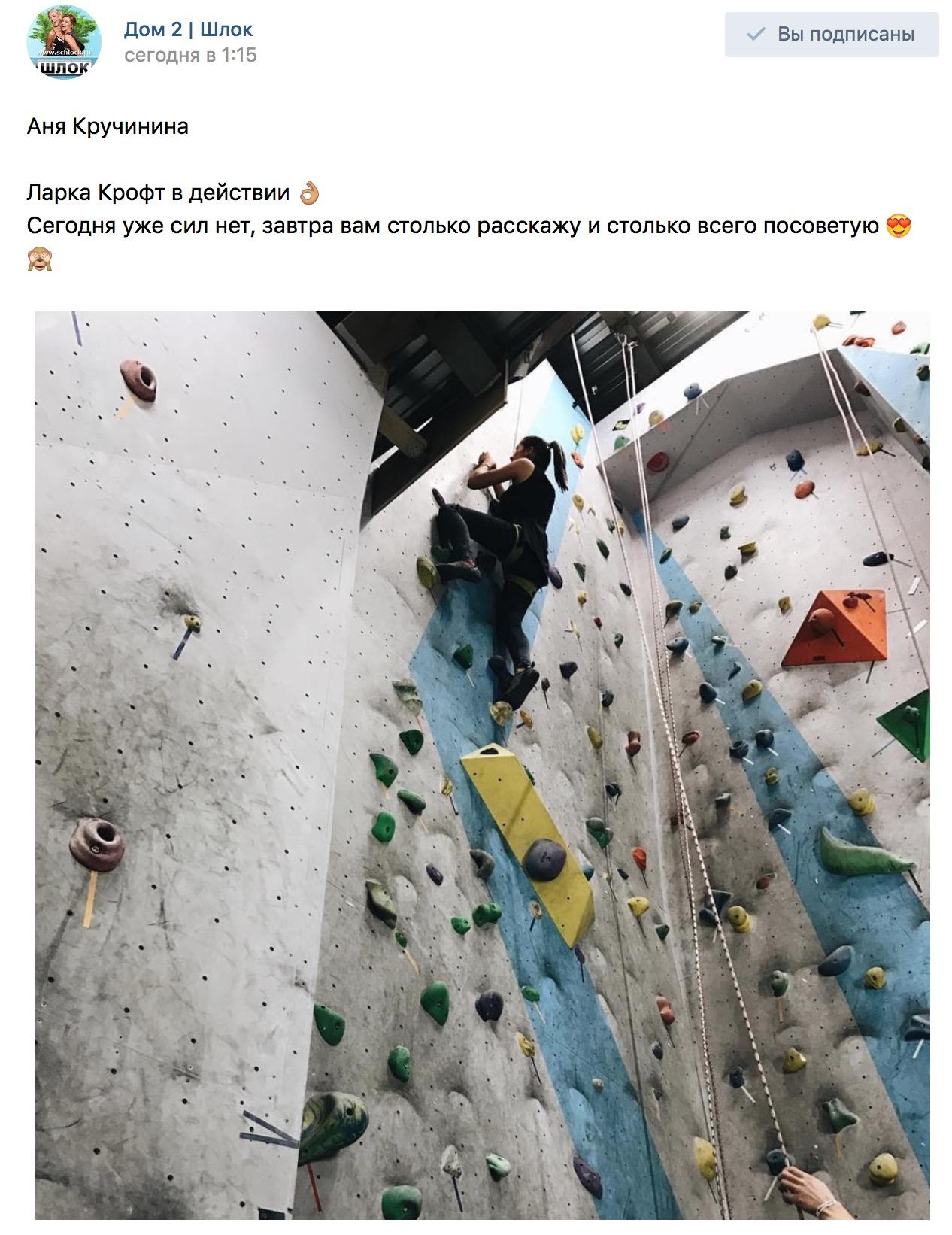 Аня Кручинина покоряет вершину