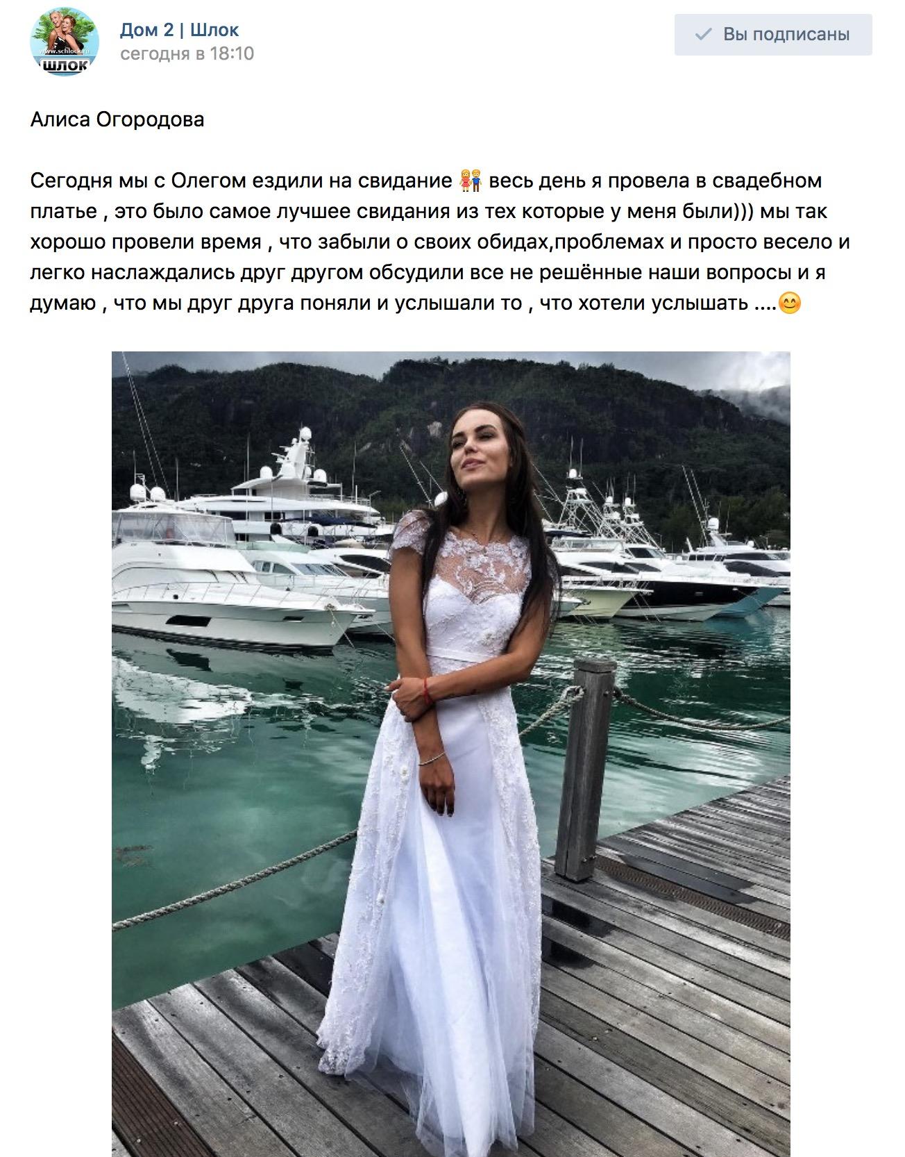 Сегодня мы с Олегом ездили на свидание ?