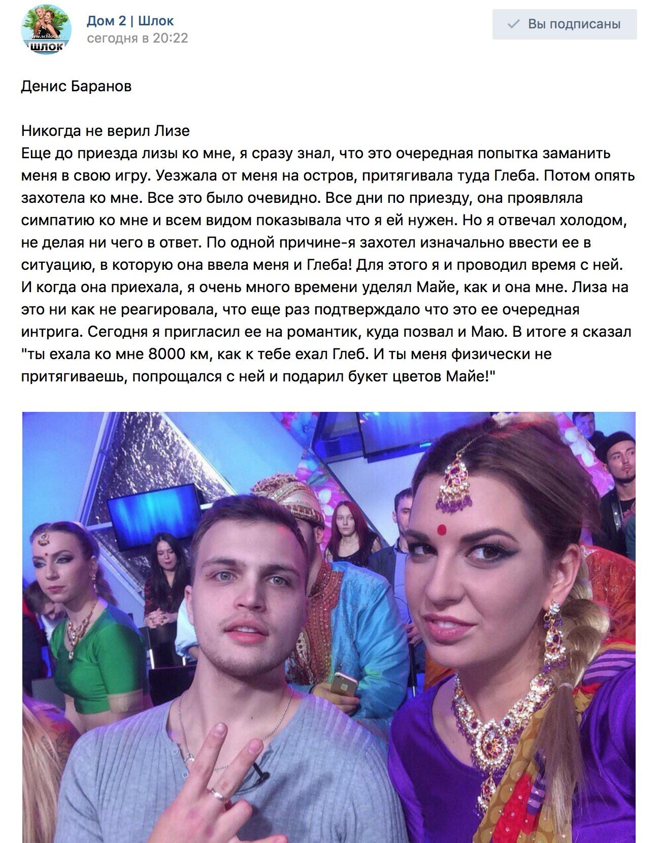 Денис Баранов никогда не верил Лизе