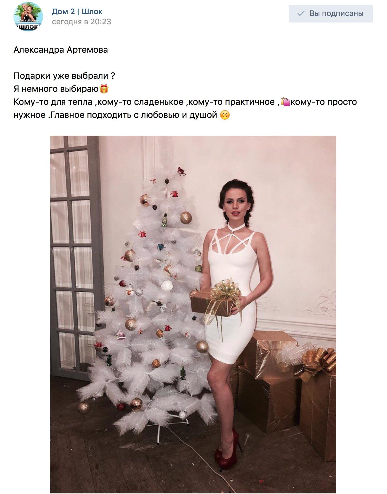 Александра Артемова. Подарки уже выбрали?