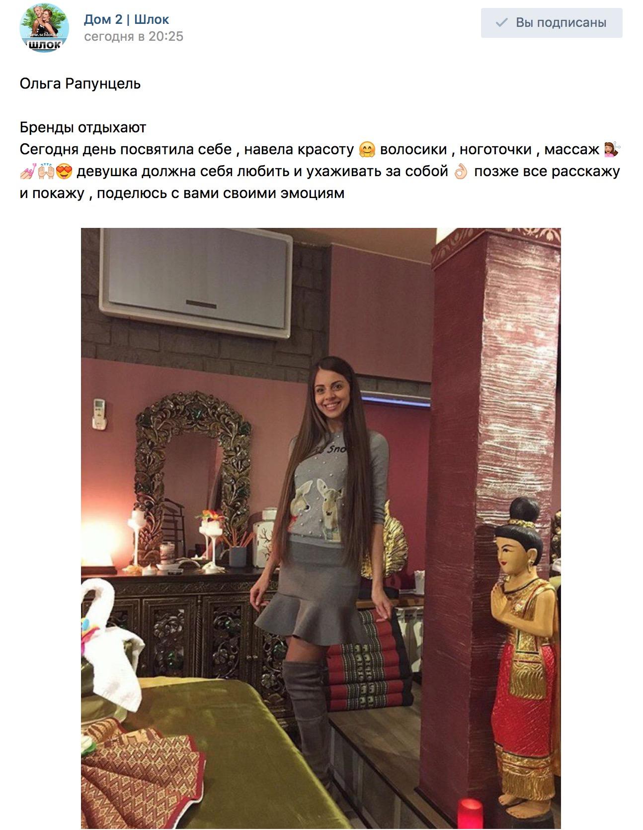 Ольга Рапунцель. Бренды отдыхают