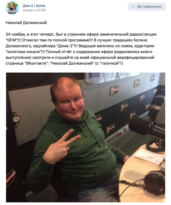 Должанский побывал на радио