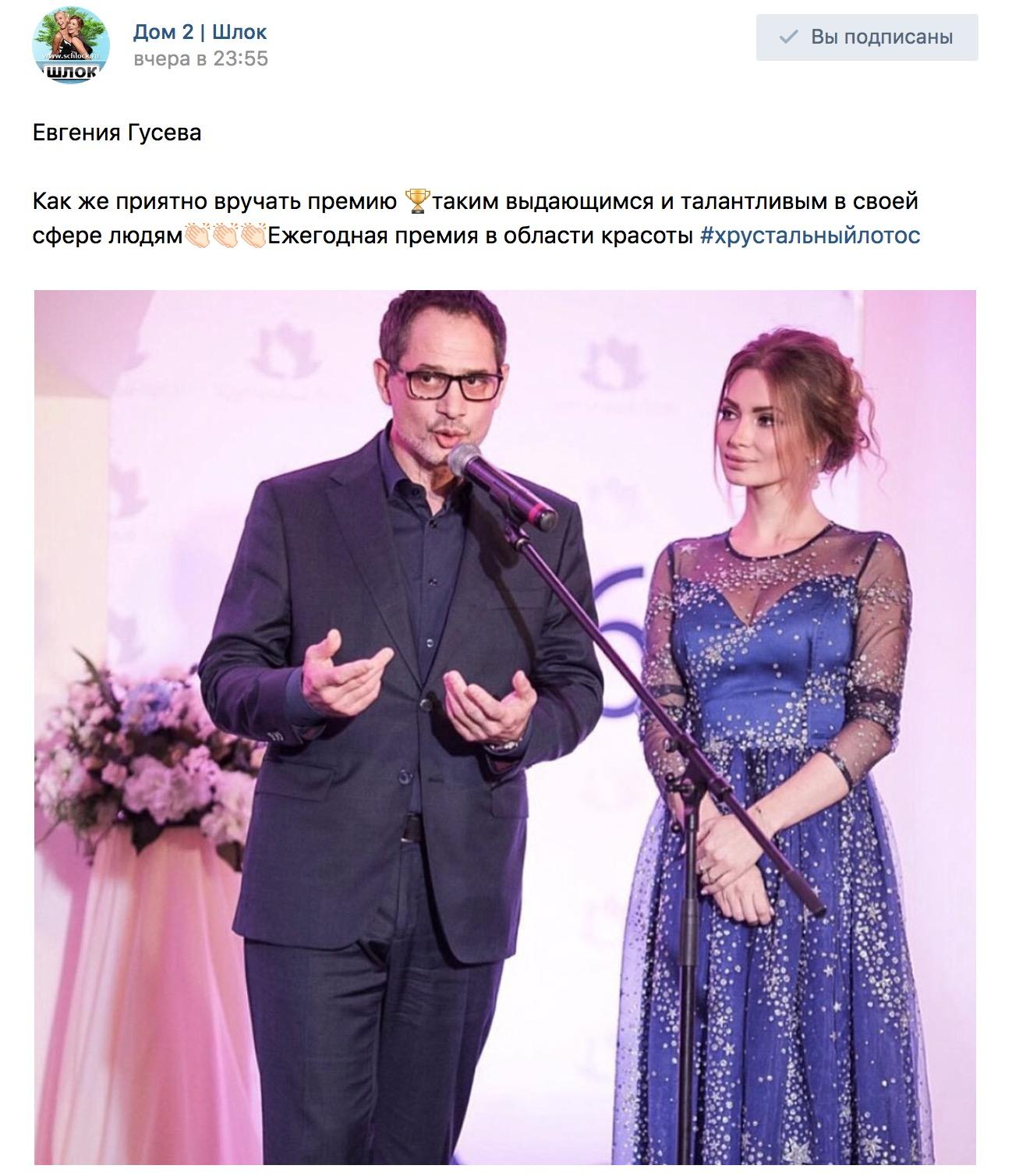 Евгения Гусева. Как же приятно вручать премию ?