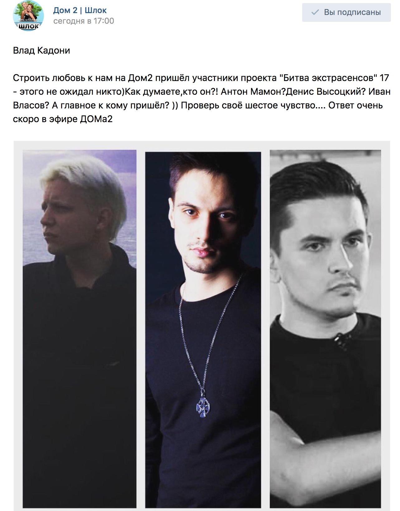 """пришёл участники проекта """"Битва экстрасенсов"""" 17"""