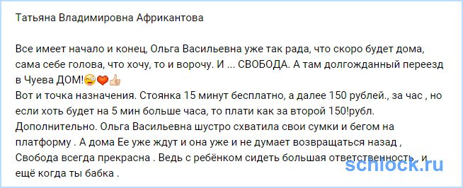 Освобожденная Ольга Васильевна!