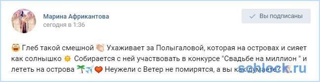 Жемчугов ухаживает за Полыгаловой и собирается...