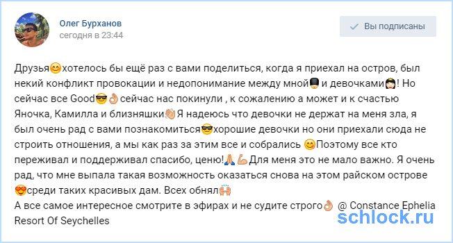 Срочные новости от Бурханова!