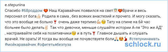 Бывшая Яббарова стала мамой!
