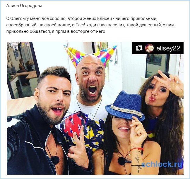 Алиса Огородова с новостями