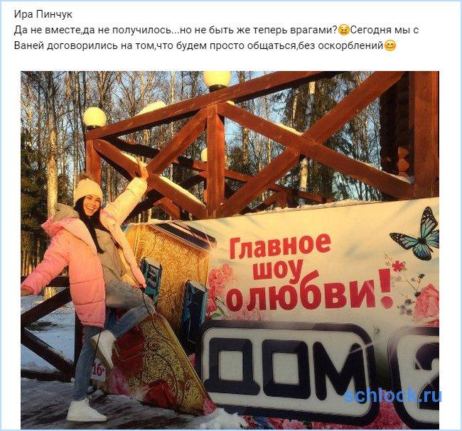 О чем Пинчук договорилась с Барзиковым?