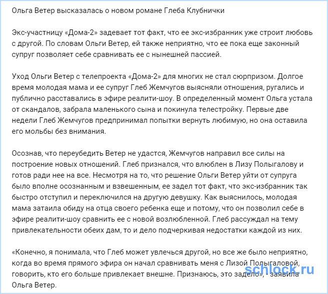 Ольга Ветер высказалась о новом романе Глеба Клубнички