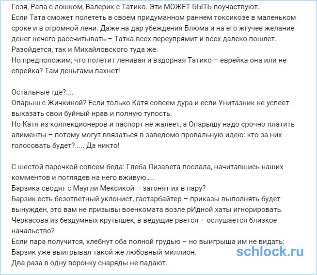 Богач Алексей Николаевич с его причудами не плачет?