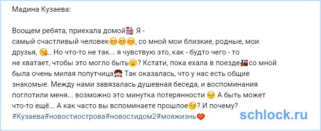 Мадина Кузаева потерялась!