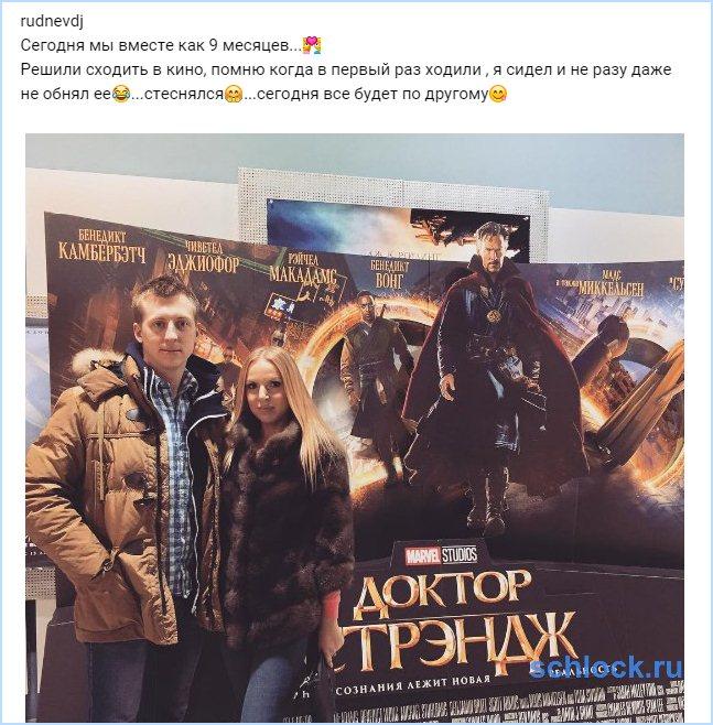 Через 9 месяцев у Руднева все будет по другому...