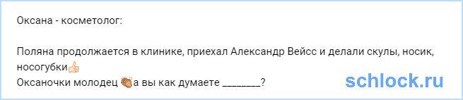 Александр Вейсс приехал за красотой