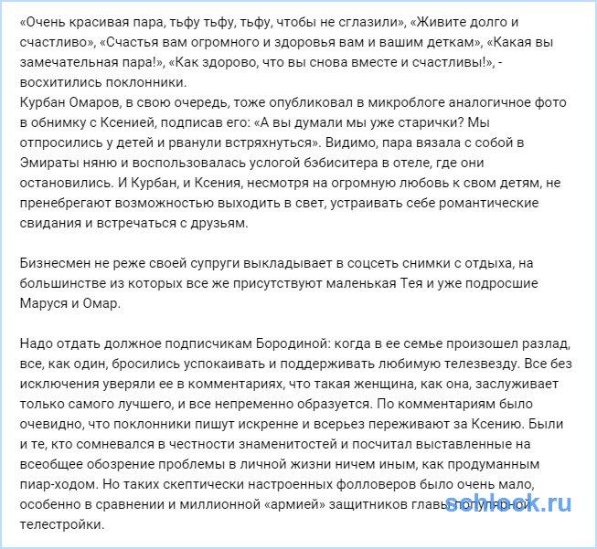 Ксения Бородина оторвалась с мужем на отдыхе