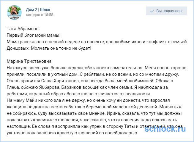 Марина Тристановна о конфликтах на доме 2 и не только...