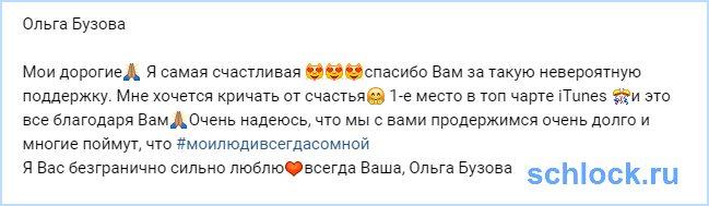 Ольга Бузова на 1-м месте!