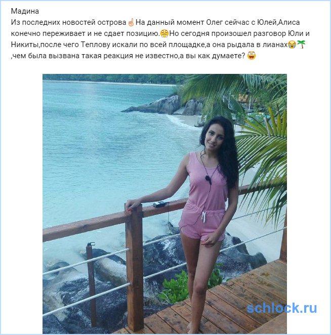 Новости от Мадины Кузаевой (18 ноября)