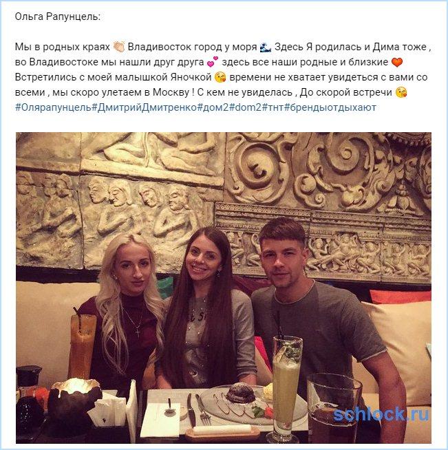 Рапунцель и Дмитренко улетают в Москву