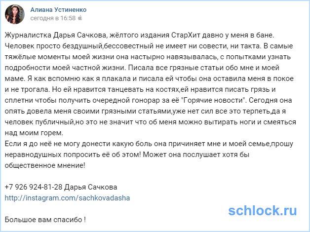 Месть Алианы Устиненко!