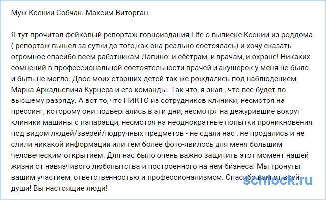 Фейковый репортаж о выписке Ксении Собчак