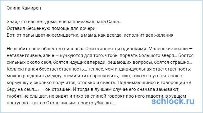 Задойнов оставил бесценную помощь для дочери