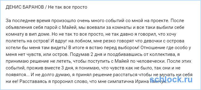 Денис Баранов. Не так все просто...