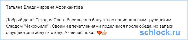 Ольга Васильевна балует Африкантовых