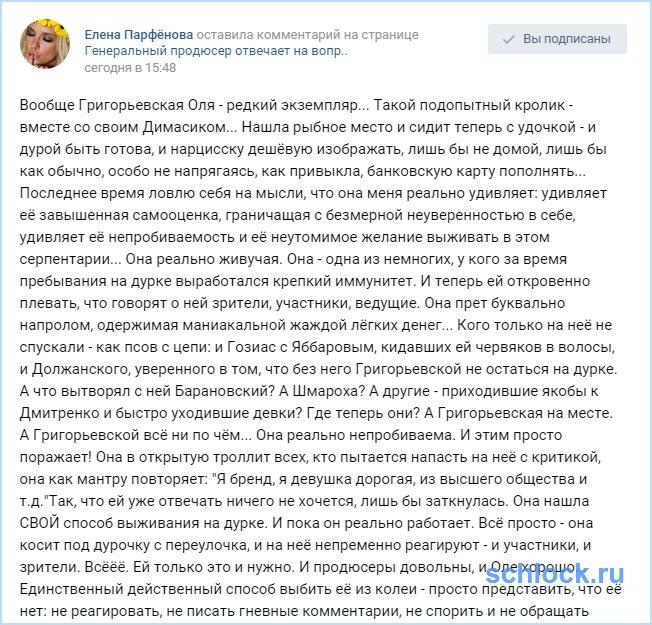 Григорьевская Оля - редкий экземпляр...