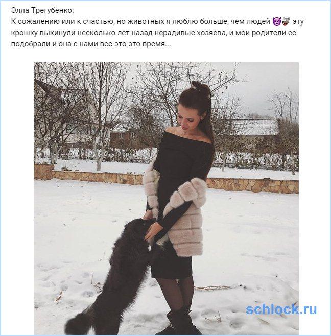 Суханова. Животных я люблю больше, чем людей