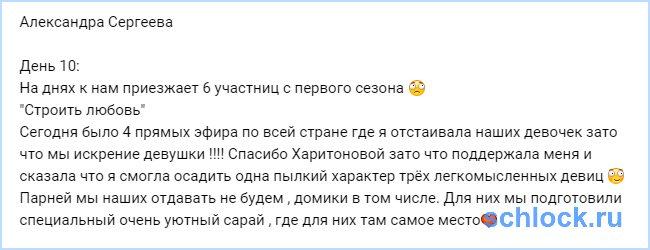 "Сарай для ""новобранцев"""