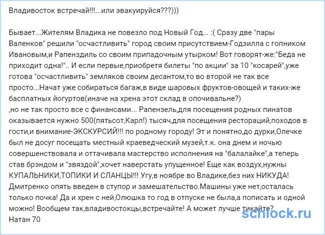Владивосток встречай!!!...или эвакуируйся???)))