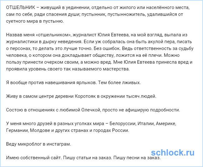 Даже в деревне Мая Абрикосова нашли!
