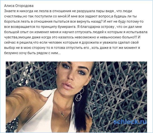 Алиса Огородова о принципе бумеранга