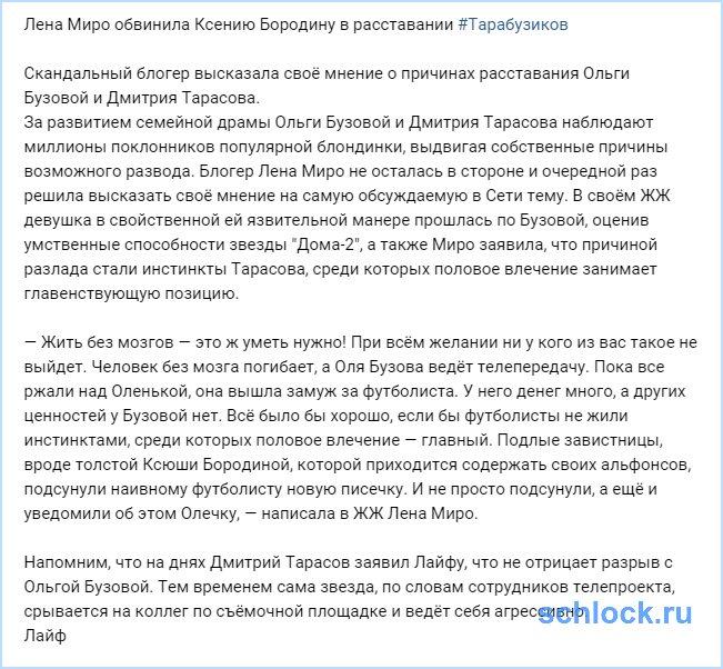 Бородина виновата в расставании Тарабузиков?!