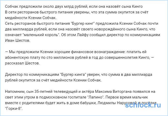 Собчак предложили около двух млрд рублей за... имя сына!
