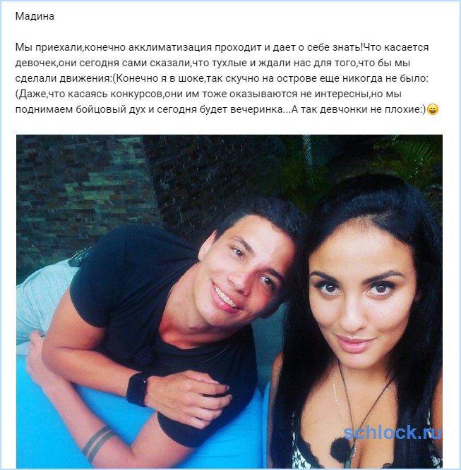 Новости от Мадины Кузаевой (7 ноября)