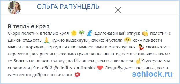 Долгожданный отпуск с Дмитренко