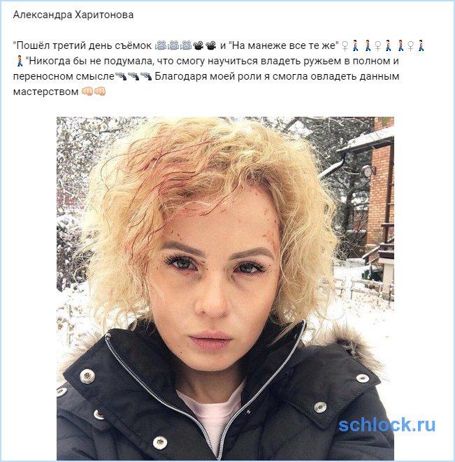 Харитонова научилась владеть оружием
